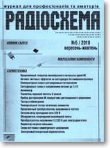 Журнал Радиосхема №05 2010