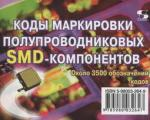 Каталог маркировок SMD радиодеталей.