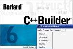 Borland C++ Builder 6 для начинающих (Статья девятая)