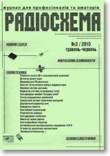 Журнал Радиосхема №03-2010