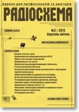 Журнал Радиосхема №02-2010