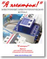 Журнал Я электрик  выпуск 22