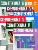 Журналы Схемотехника 2007 год