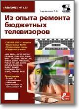 АННОТАЦИЯ книги «Из опыта ремонта бюджетных телевизоров». Вып. №121