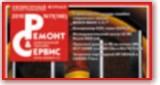 анонс журнала Ремонт и Сервис, №11 2010г