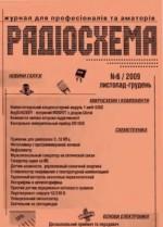 Журнал Радиосхема №06-2009
