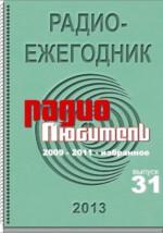 Радиоежегодник 2013 вып.31