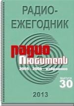 Радиоежегодник 2013 вып.30