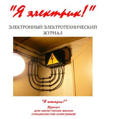 журнал Я электрик №21