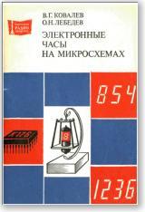 Электронные часы на микросхемах