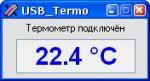 USB HID термометр на ATmega8