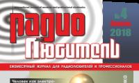 Журнал Радиолюбитель №4 2018г