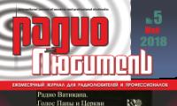 Журнал Радиолюбитель №5 2018г