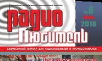 Журнал Радиолюбитель №6 2018г