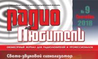 Журнал Радиолюбитель №9 2018г