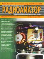 Журнал Радиоаматор №3 2013
