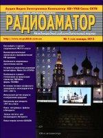Журнал Радиоаматор №1 2013