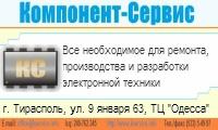 """г. Тирасполь, ул. 9 января 63, ТЦ """"Одесса"""", пав.№15"""