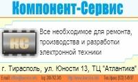 """г. Тирасполь, ул. Юности 13, ТЦ """"Атлантика"""", пав.№67"""