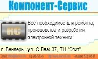 "г. Бендеры, ул. С.Лазо 37, ТЦ ""Элит"", пав.№019"