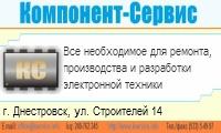 """г. Днестровск, ул. Строителей 14, ТЦ """"Лержен"""" пав.№41"""