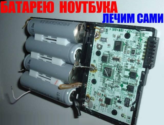 аккумуляторов