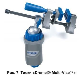 Тиски Dremel® Multi-Vise'