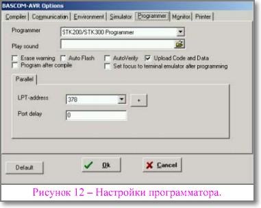 Настройки программатора