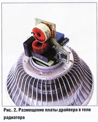 Размещение платы драйвера в теле радиатора