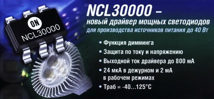 NCL30000