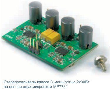 Стереоусилитель класса D мощностью 2x30Вт на основе двух микросхем МР7731