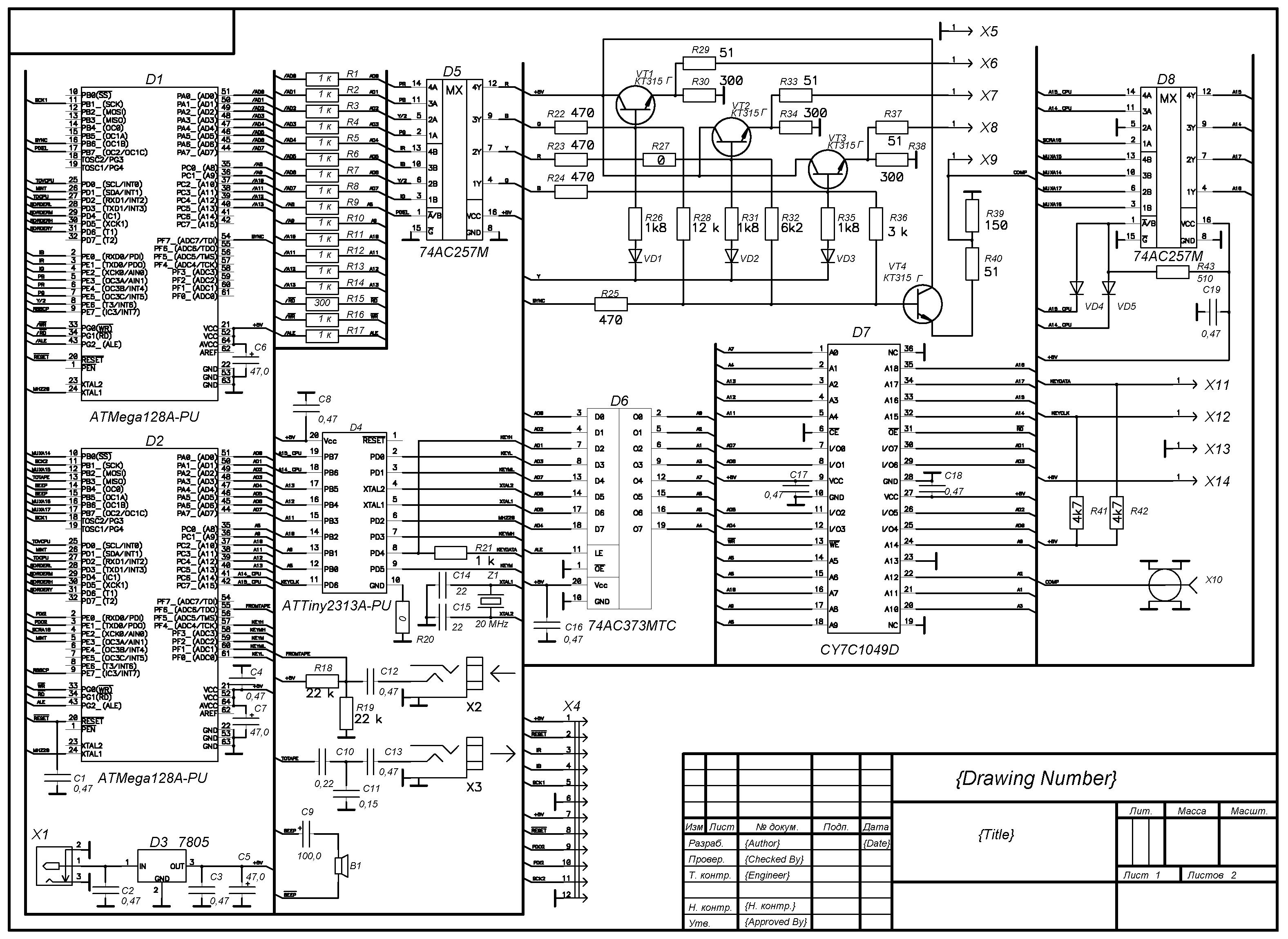 структурная схема компьютера тест