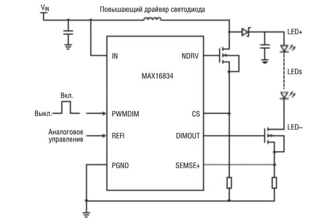 Типичная повышающая конфигурация драйвера светодиодов высокой яркости