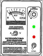 Зарядное устройство для 12 вольтовых кислотных аккумуляторов с десульфатацией.