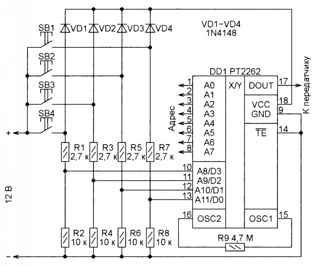 схема кодера PT2262