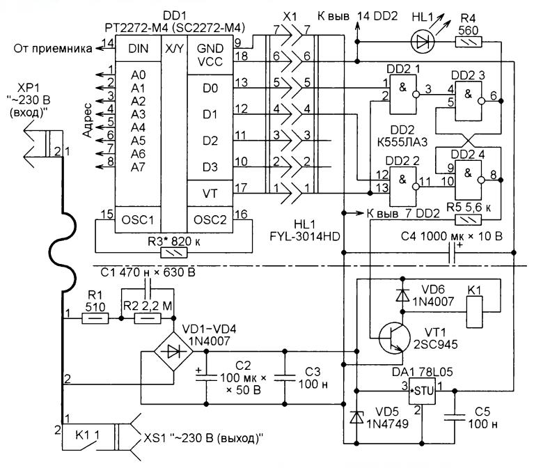 Принципиальная схема декодера РТ2272