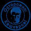 Кашкаров
