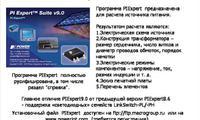PiExpert 9.0